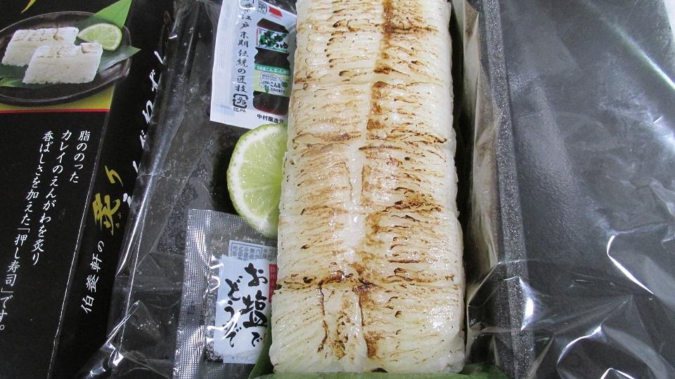 伯養軒の炙りえんがわずし_押し寿司と調味料